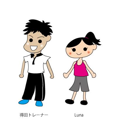 TokudaT&Luna紹介