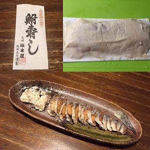 shiga_funazushi