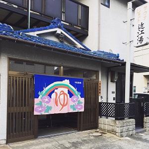 shiga_sentou